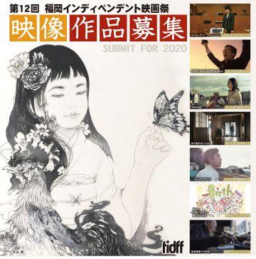 aaaa第12回福岡インディペンデント映画祭2020