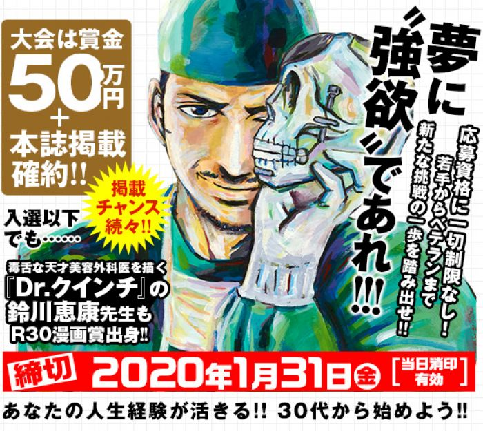 グランドジャンプ漫画賞 R30漫画賞