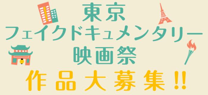 東京フェイクドキュメンタリー映画祭