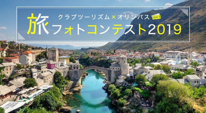 クラブツーリズム×オリンパス 旅フォトコンテスト 2019