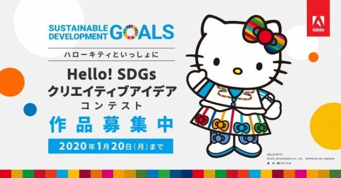 ハローキティと一緒にHello! SDGsクリエイティブアイデアコンテスト