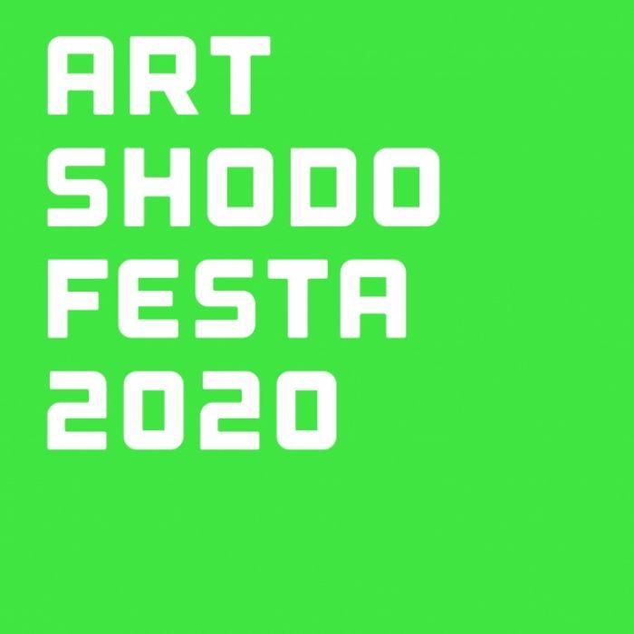 ART SHODO FESTA 2020