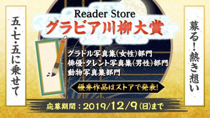 Reader Store グラビア川柳大賞