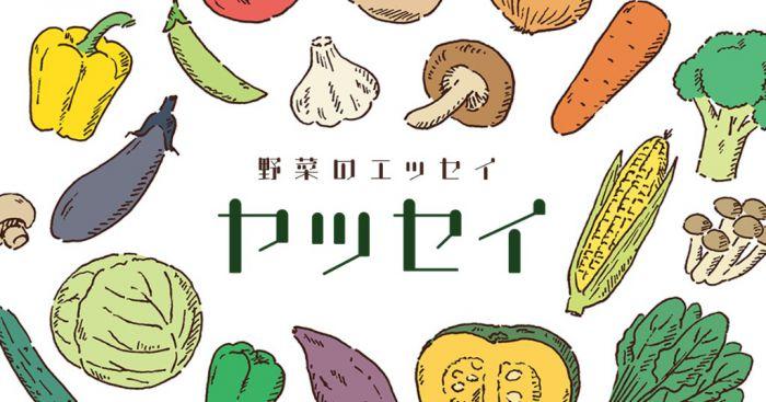 野菜にまつわるエッセイ「ヤッセイ」募集