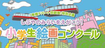 aaaa「東横デパート回顧展」特別企画 しぶやのみらいをえがこう! 小学生絵画コンクール