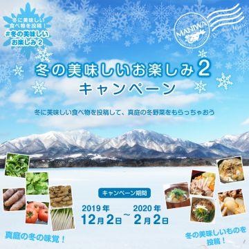aaaa冬の美味しいお楽しみ2キャンペーン