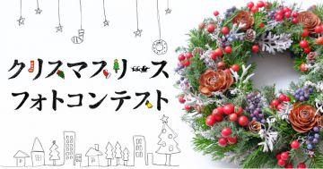 aaaaGreensnap 『クリスマスリース』フォトコンテスト
