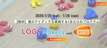 aaaaLOGY Makers(ロジーメイカーズ) with バンダイナムコ研究所