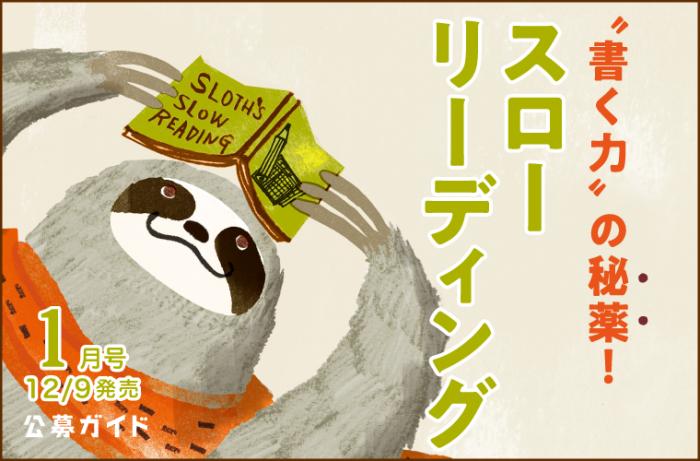 公募ガイド 絵画大賞