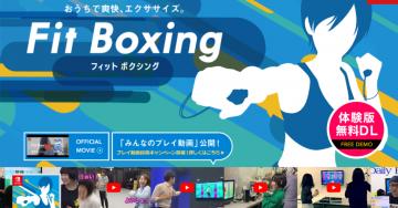 aaaaFit Boxingプレイ動画投稿キャンペーン