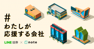 aaaaLINE証券×note「#わたしが応援する会社」コンテスト