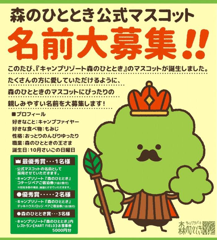 【10周年記念】森のひととき公式マスコット 名前大募集