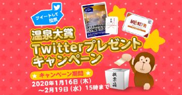 aaaa温泉大賞Twitterプレゼントキャンペーン