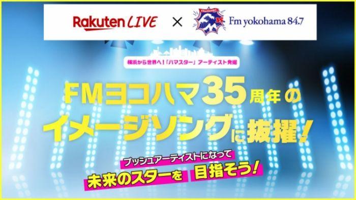 FMヨコハマ×Rakuten LIVE共同企画 FMヨコハマ開局35周年プッシュアーティスト発掘