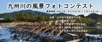 aaaa九州川の風景フォトコンテスト