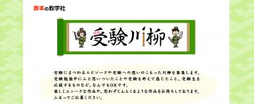 赤本の教学社 受験川柳