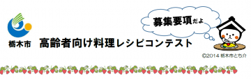 aaaa栃木市高齢者向け料理レシピコンテスト
