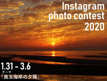 aaaa豊後高田インスタグラムフォトコンテスト 2020「真玉海岸の夕陽」