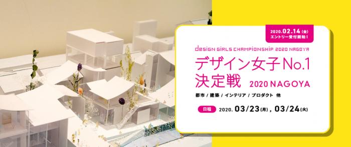 デザイン女子No.1決定戦 2020 NAGOYA