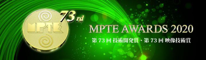 MPTE AWARDS 2020「技術開発賞」「映像技術賞」