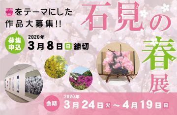 aaaa浜田市立石正美術館「石見の春展」