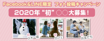 """aaaaFacebook&LINE限定 フォト投稿キャンペーン 2020年""""初""""○○大募集!"""