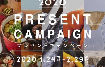 """aaaaおうちごはん 2020年プレゼントキャンペーン 日本と世界の""""いただきます""""を再発見!"""