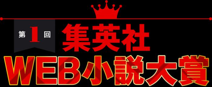 集英社WEB小説大賞