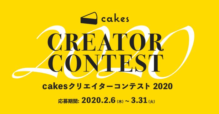 cakesクリエイターコンテスト