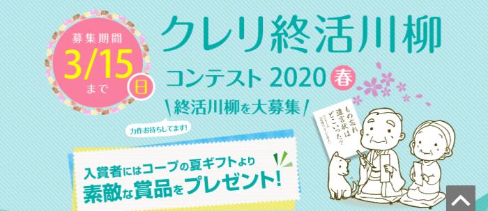 クレリ終活川柳コンテスト 2020春
