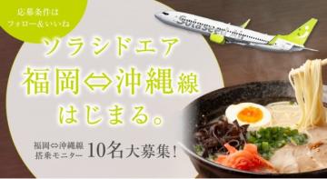 aaaa公式Instagramをフォロー&いいね!するだけ~ 福岡-沖縄(那覇)線搭乗モニターキャンペーン