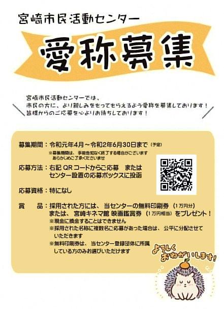 宮崎市民活動センターの愛称募集|ネーミング・標語(ネーミング)|公募 ...