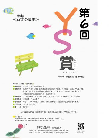 aaaa第6回 YS賞 ≪詩の募集≫