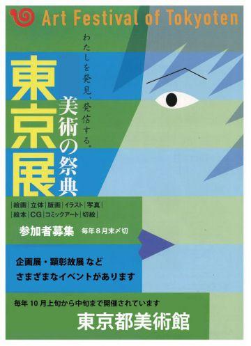 aaaa東京展
