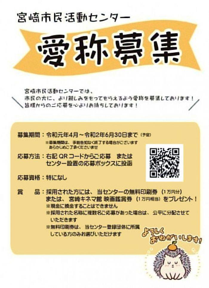 宮崎市民活動センターの愛称募集