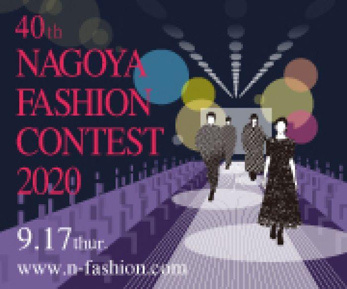 ナゴヤファッションコンテスト2020