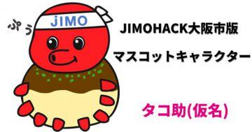 aaaaJIMOHACK大阪市版キャラクターの名前募集