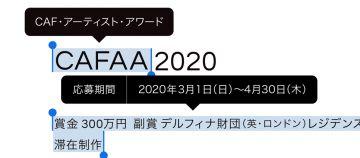 aaaaCAFAA賞2020