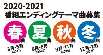 aaaaとちぎテレビ わいわいボックス 2020-2021 エンディングテーマ曲募集
