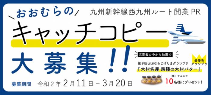 九州新幹線西九州ルート開業PRキャッチコピー募集