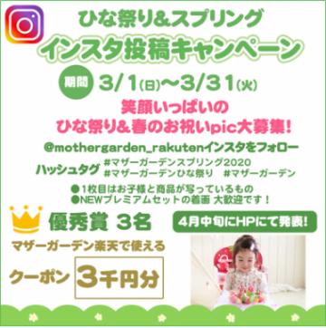 aaaaマザーガーデン ひな祭り&スプリング インスタ投稿キャンペーン