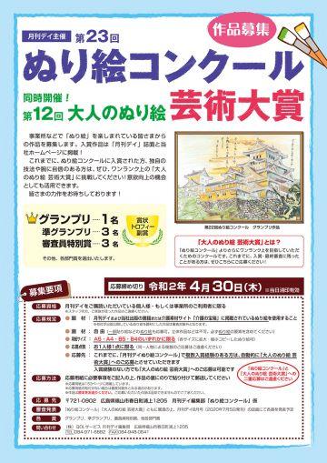 aaaaぬり絵コンクール・大人のぬり絵芸術大賞
