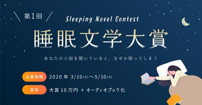 第1回睡眠文学大賞