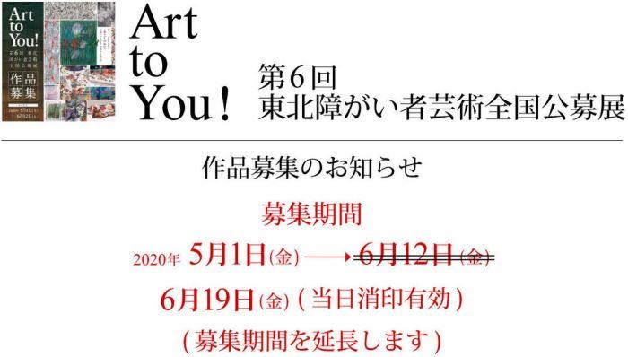 第6回 Art to You!東北障がい者芸術全国公募展 作品募集【〜6/19延長】