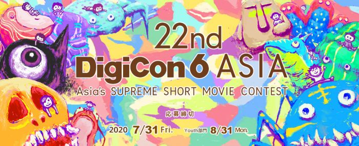 第22回 DigiCon6 ASIA