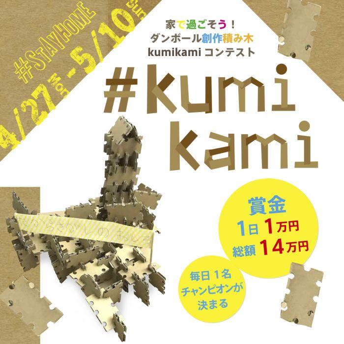ダンボールで作る工作 kumikami ツイッターコンテスト