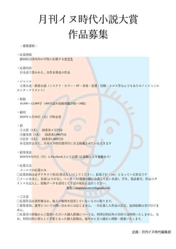 月刊イヌ時代小説大賞