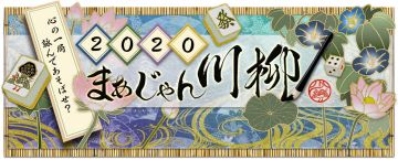 まあじゃん川柳2020