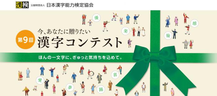 第9回「今、あなたに贈りたい漢字コンテスト」