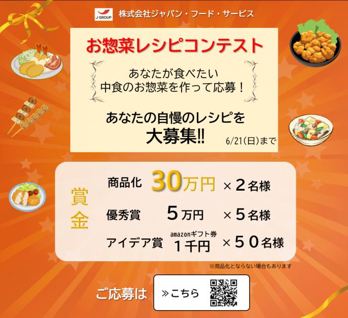 賞金総額90万円!あなたの自慢のレシピを大募集!